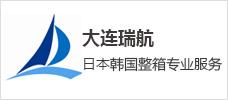 大连瑞航国际物流有限公司