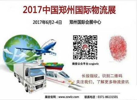 """打造中原""""物流""""新名片:锁定中国中部运输与物流市场的制胜平台缩略图"""