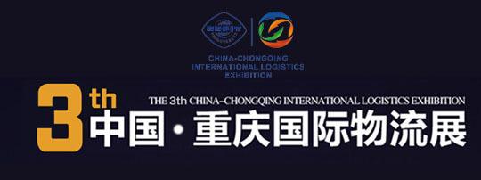 重庆国际物流展