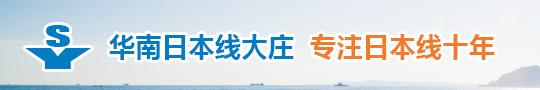 华南日本线大庄
