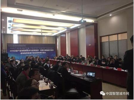 友邦安达谷洁瑜受邀参加2018中国产业物联网技术与应用巡讲缩略图