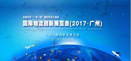 国际物流创新展(2017.广州)强势招展 12月开展缩略图