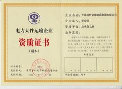 电力大件证书