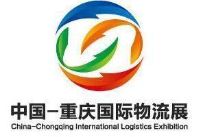第三届中国(重庆)国际物流展邀请函缩略图