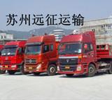 苏州到北京专线_苏州到上海专线_上海到苏州货运专线