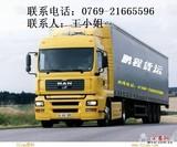 东莞到上海货运缩略图
