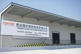 专业青岛保税物流园区一日游,转口贸易,保税仓储缩略图