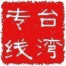 深圳到台湾海运空运,台湾到深圳进口货运物流快递,香港进口到深圳缩略图