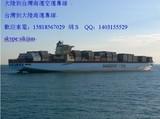 台湾化妆品偏光片布匹食品货物海运到上海北京浙江专线缩略图
