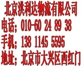 北京到加格达奇货运专线缩略图