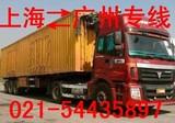 上海到广州物流公司缩略图