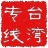 杭州到台湾海运空运,台湾到杭州进口货运物流快递,香港进口到杭州缩略图