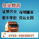 香港到上海搬家缩略图