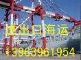 青岛一级货代国际海运缩略图