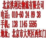 北京到集宁货运专线缩略图