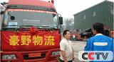 承接上海到各地物流运输缩略图