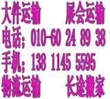 北京到扬州货运专线缩略图