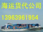 青岛港到非洲内陆城市海陆联运出口国际海运运输代理缩略图