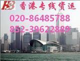广州至香港快递缩略图