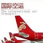 国际空运缩略图