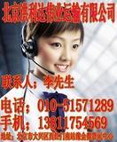直达/发车/北京到洛阳货运专线缩略图