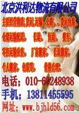 每天/发车/北京到鹤壁货运专线缩略图