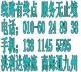 北京到泰州货运专线缩略图