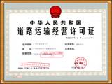 北京物流公司,至全国各地省市自治区专线全年运输 缩略图
