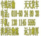北京到宿迁货运专线缩略图