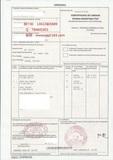 中巴原产地证FTA巴基斯坦证书缩略图