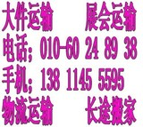 北京到滁州货运专线缩略图