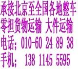 北京到阜阳货运专线缩略图