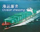 青岛货代提供青岛港到西非基本港出口国际海运代理缩略图