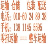 北京到张家港货运专线缩略图