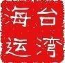 惠州到台湾海运空运,台湾到惠州进口货运物流快递,香港进口到惠州缩略图