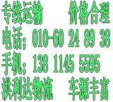北京到淮安货运专线缩略图