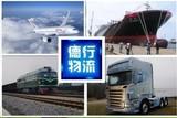 深圳德行物流专业代理进出口空运 美加线缩略图