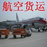 上海到北京空运专线 超低特价缩略图