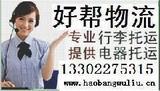 广州行李托运,货物托运缩略图