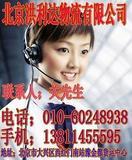 洪利达/北京到宝鸡货运专线缩略图
